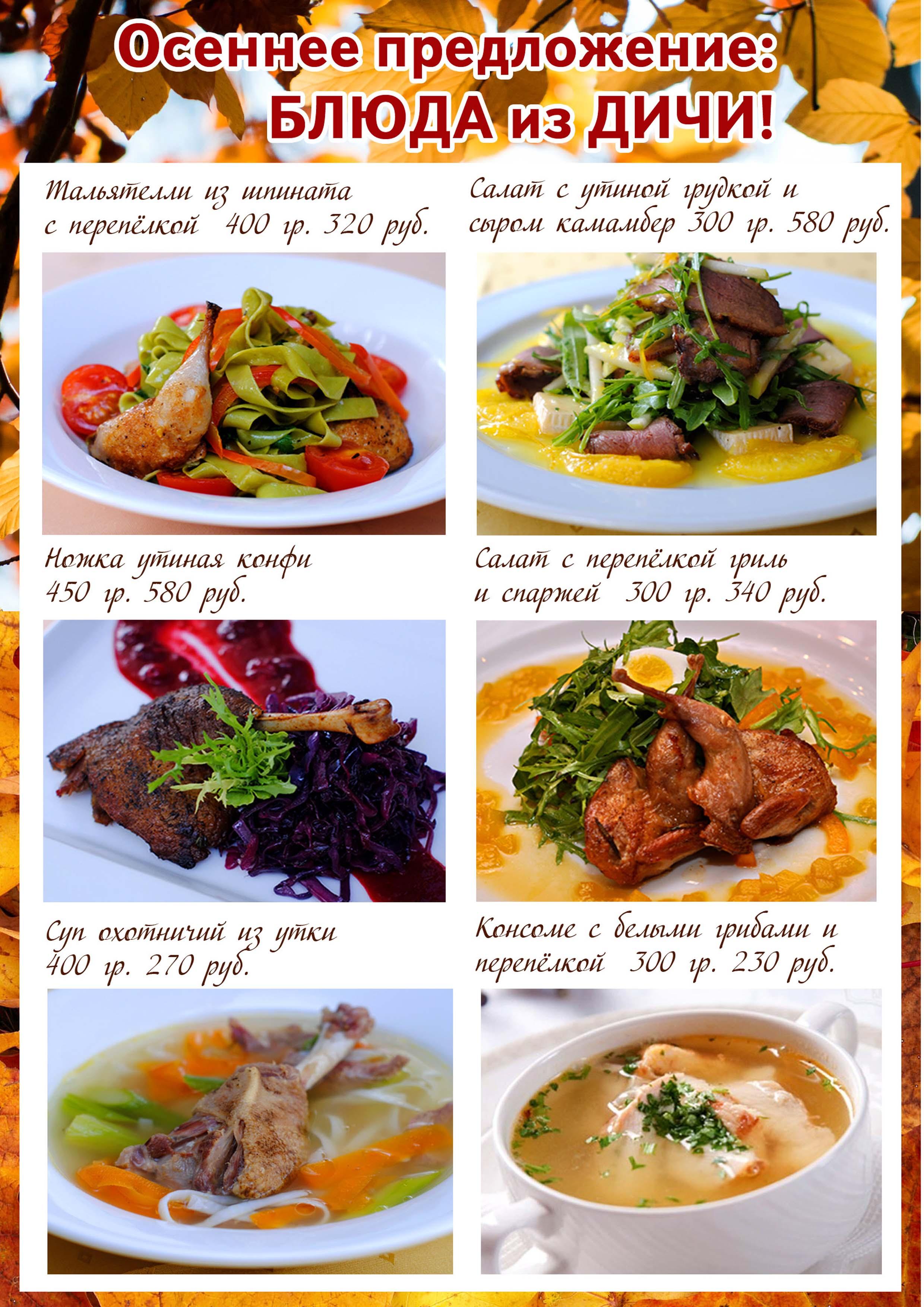 Рецепт блюд и меню для кафе и ресторанов
